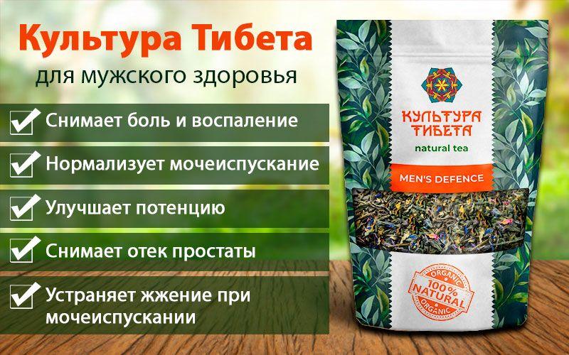 Культура Тибета - чай для потенции свойства
