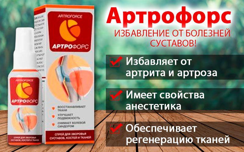 Артрофорс - спрей для суставов с экстрактами морских компонентов свойства