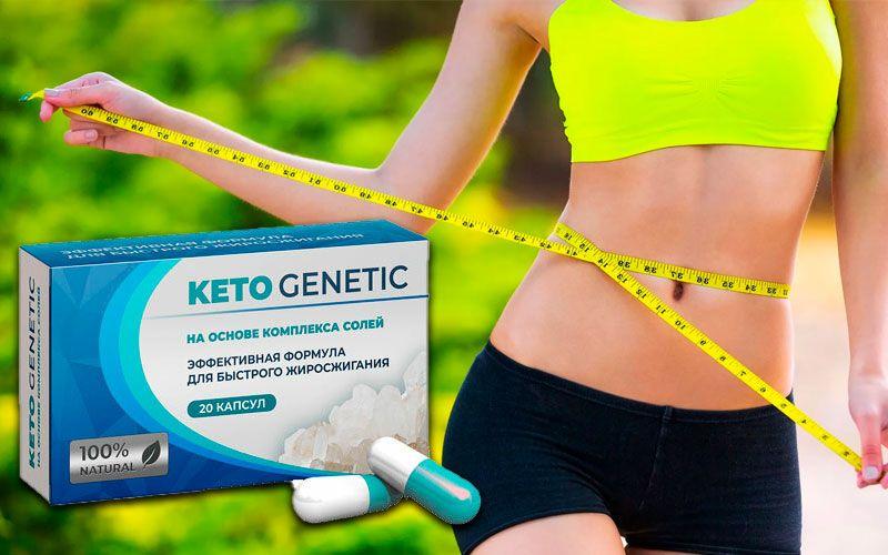 купить Keto Genetic (Кето Генетик) - капсулы для похудения