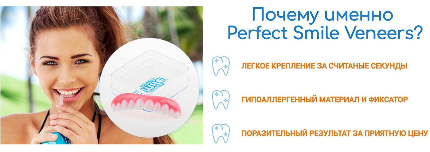 Perfect Smile Veneers - голливудская улыбка свойства