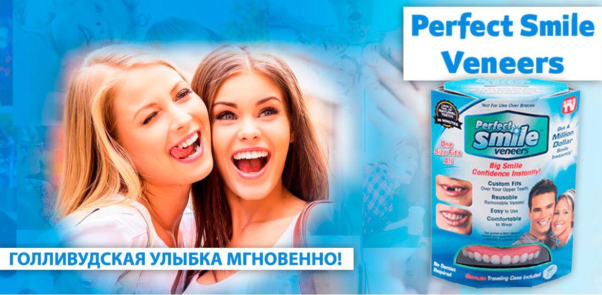 купить Perfect Smile Veneers - голливудская улыбка