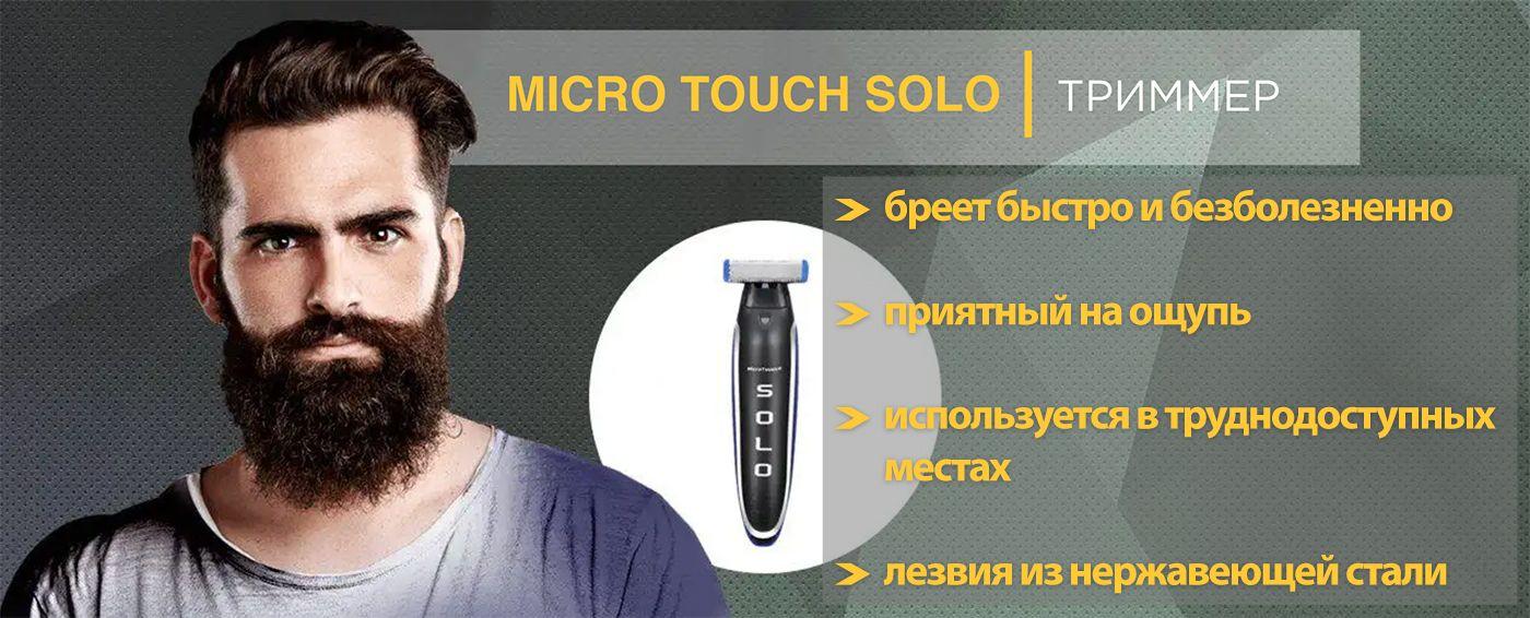Micro Touch Solo (Микро Тач Соло) – триммер для мужчин свойства