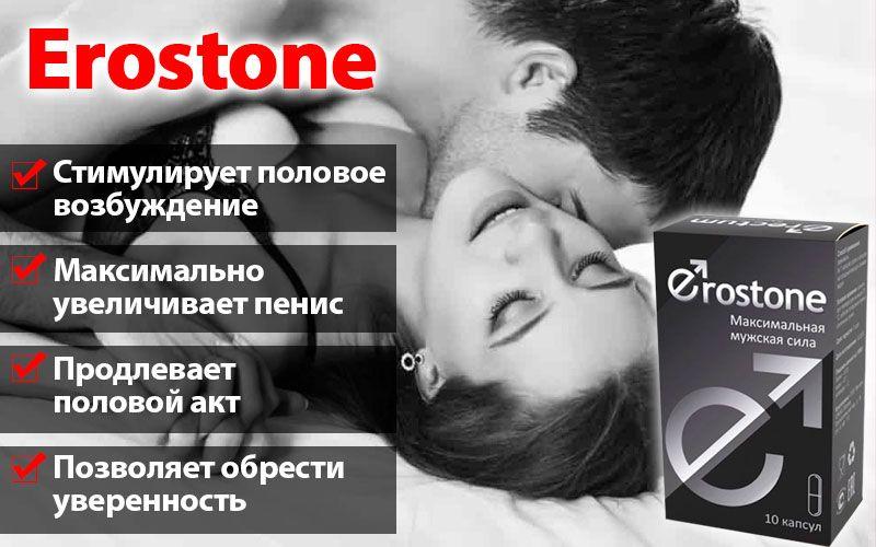 Erostone (Эростон) - капсулы для потенции свойства