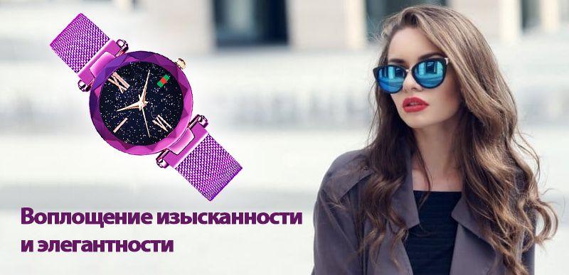 купить Женские часы Starry Sky Watch