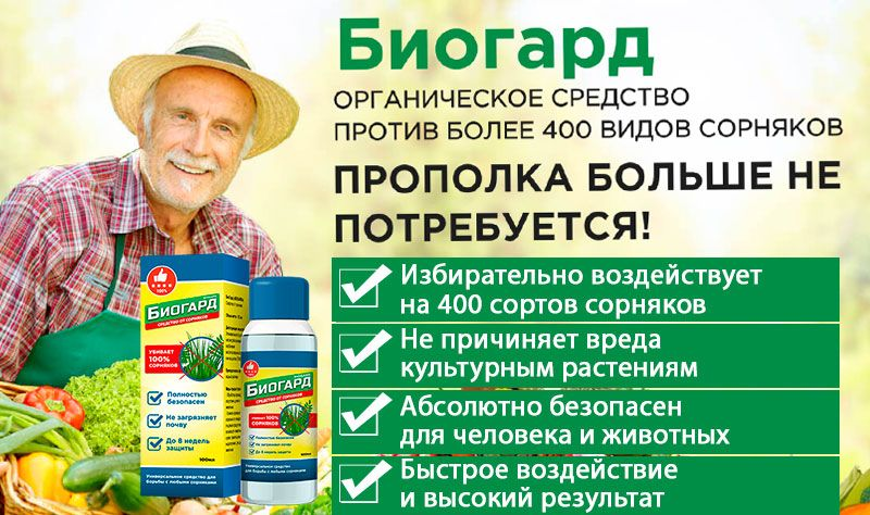 Биогард - средство от сорняков свойства