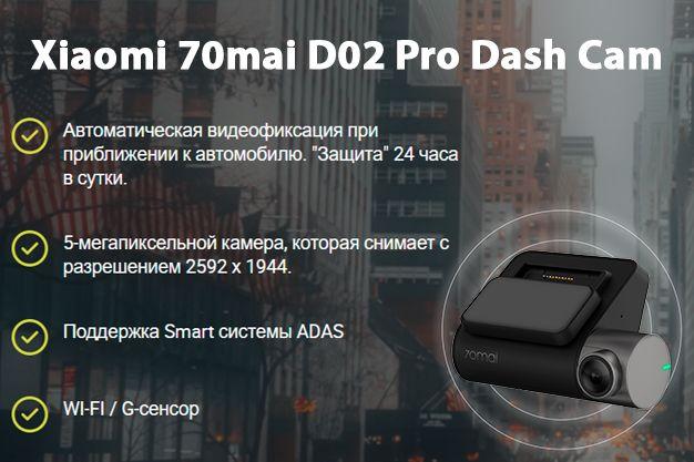 Видеорегистратор Xiaomi 70mai D02 Pro Dash Cam свойства