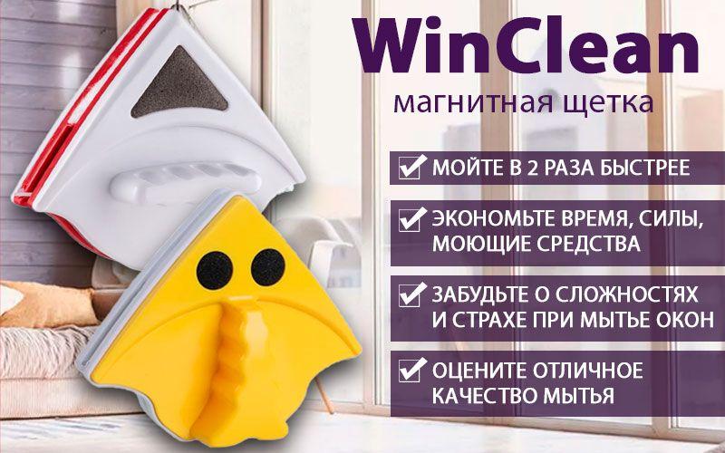 WinClean (ВинКлин) - магнитная щетка для окон свойства