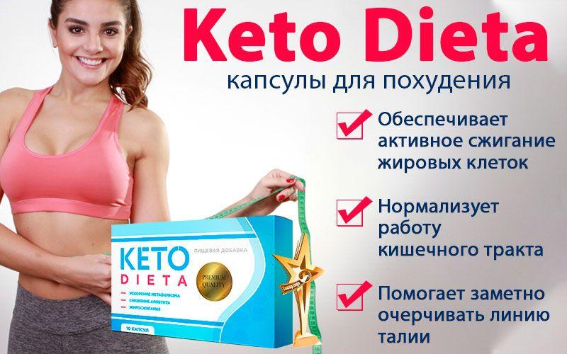 Keto Dieta (Кето Диета) - капсулы для похудения свойства