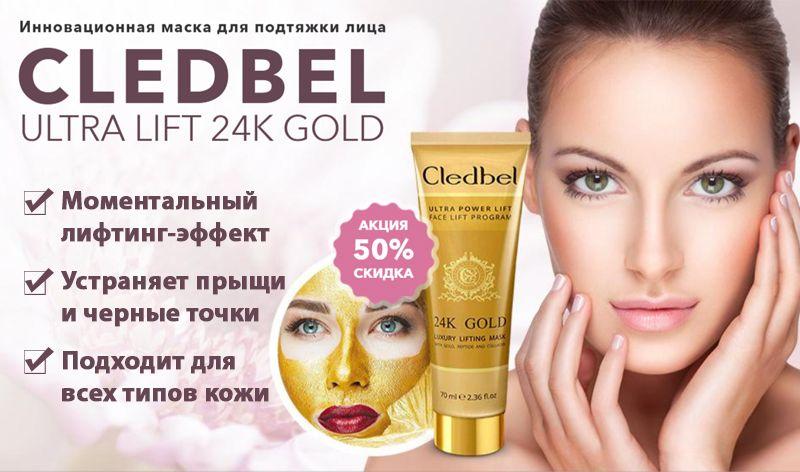 Cledbel 24K Gold (Кледбел 24к Голд) - маска-пленка с лифтинг-эффектом свойства