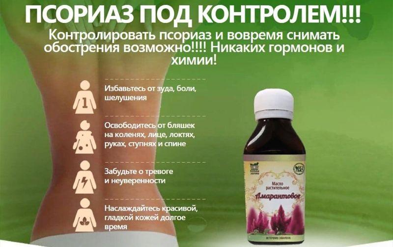 Амарантовое масло - средство от псориаза свойства
