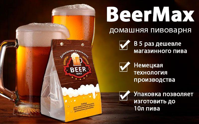 BeerMax (Бирмакс) - домашняя пивоварня свойства