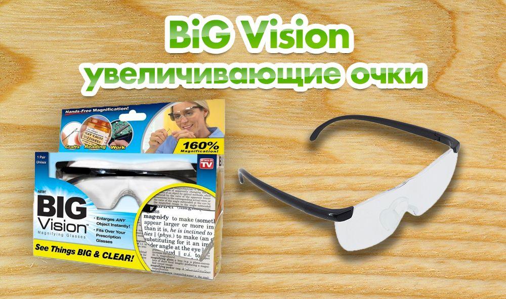 купить Big Vision (Биг Визион) - увеличивающие очки