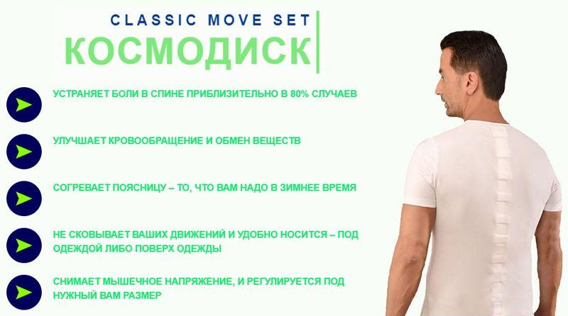 Kosmodisk Classic Move Set – Космодиск свойства