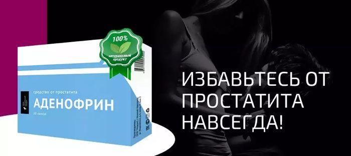 Аденофрин - натуральное средство от простатита купить
