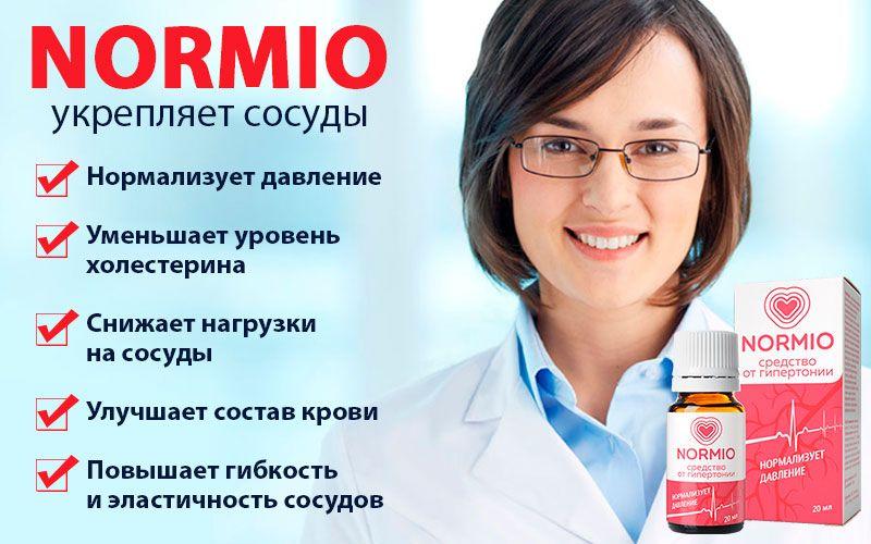 Normio (Нормио) - средство от гипертонии свойства