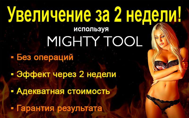 mighty tool свойства