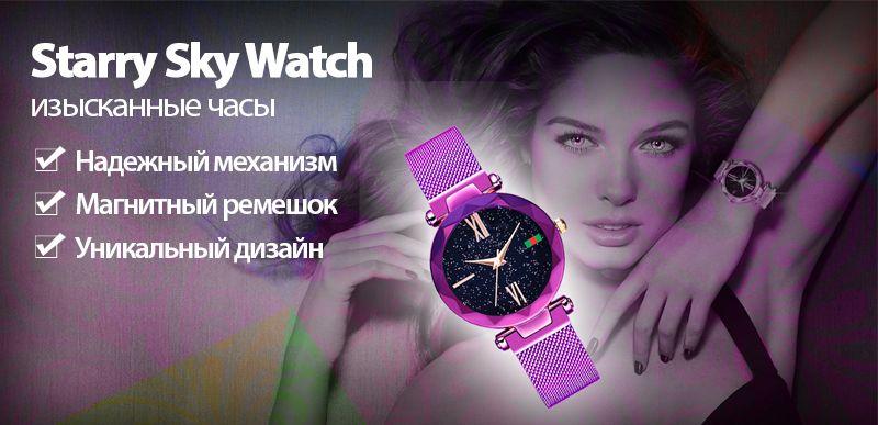 Женские часы Starry Sky Watch свойства