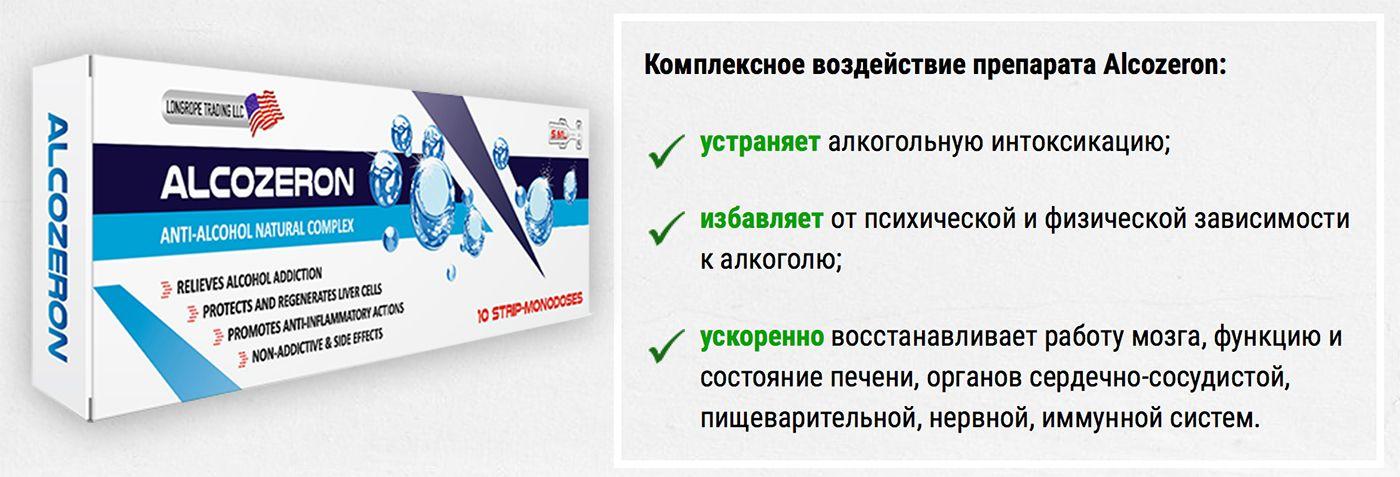 Alcozeron - средство для борьбы с алкоголизмом свойства