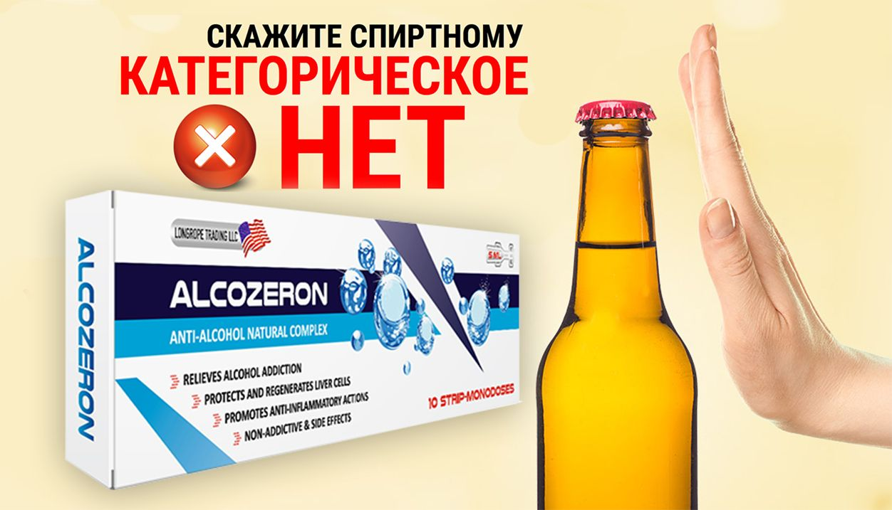 Alcozeron - средство для борьбы с алкоголизмом купить