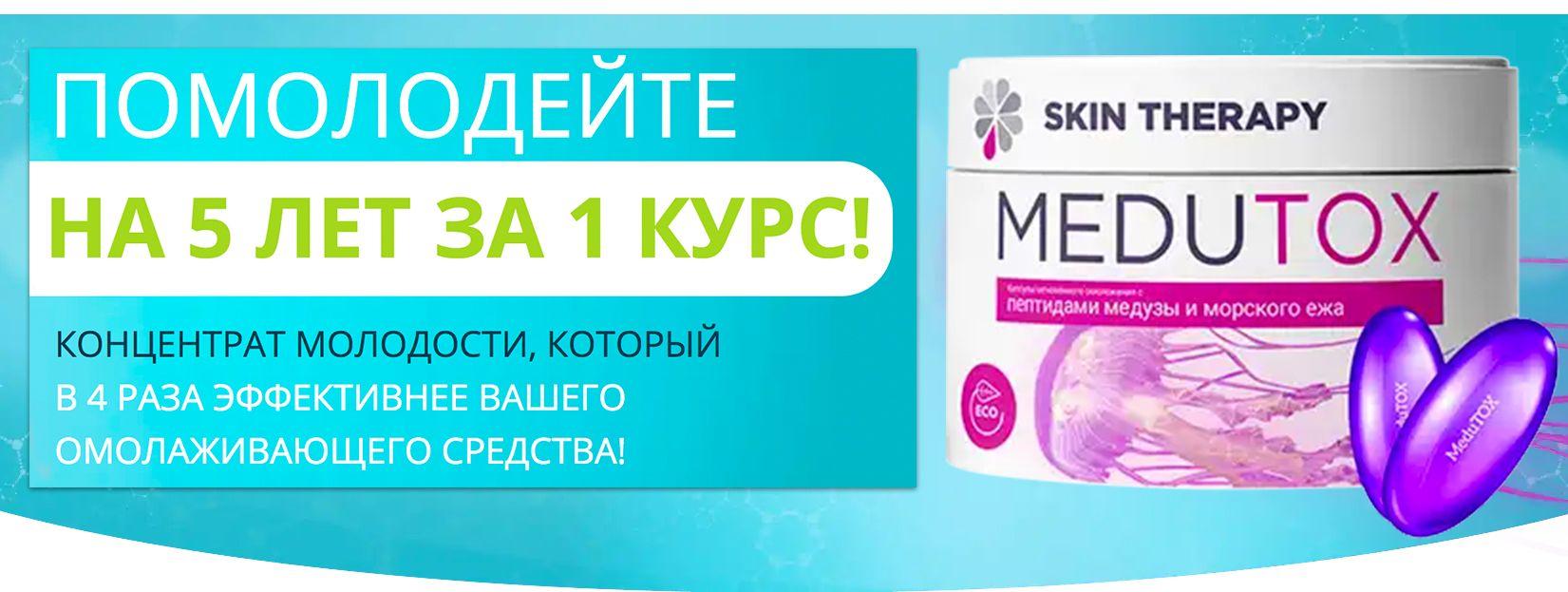 Medutox - капсулы для мгновенного омоложения свойства