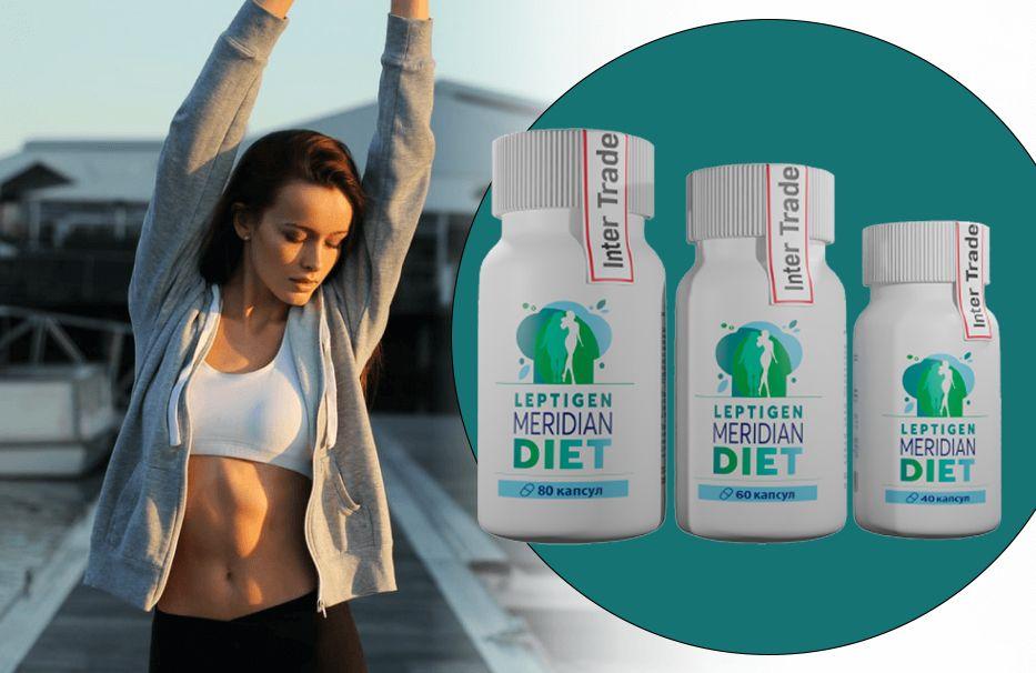 купить Leptigen Meridian Diet (Лептиген Меридиан Диет) - капсулы для похудения