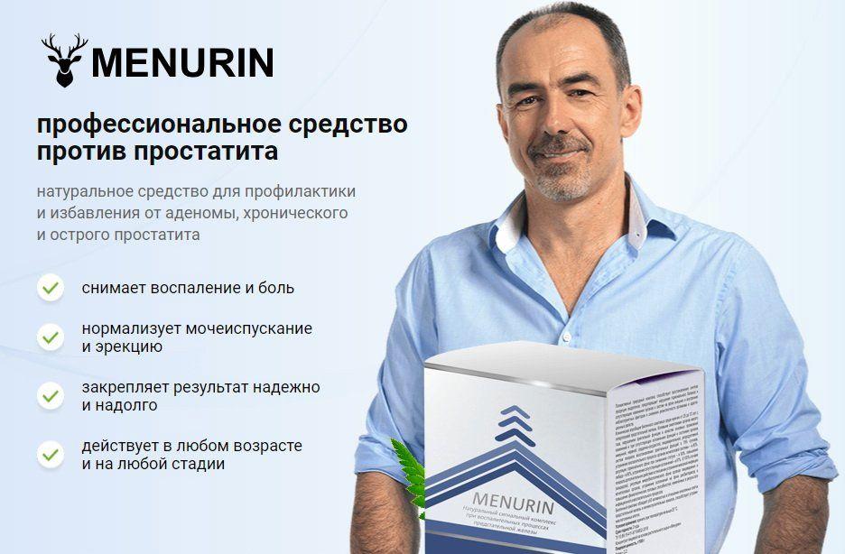 Menurin (Менурин) - средство от простатита свойства