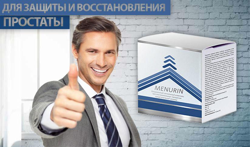 купить Menurin (Менурин) - средство от простатита