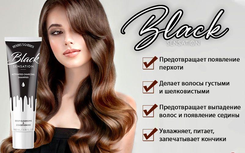 Black Sensation (Блек Сенсейшн) - детокс-шампунь с натуральными компонентами свойства