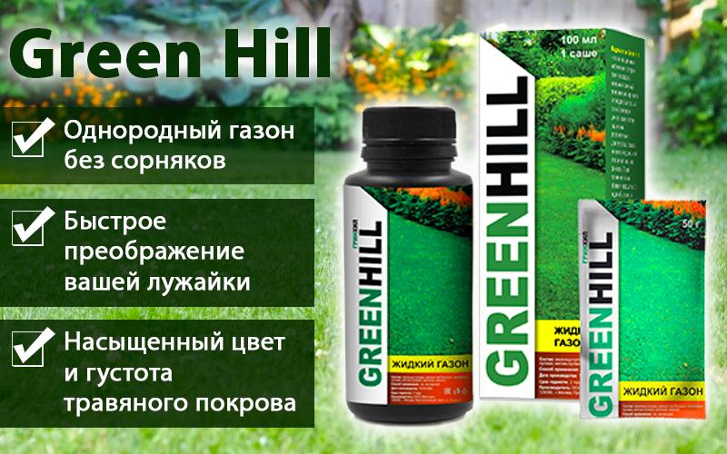 Green Hill (Грин Хилл) - жидкий газон свойства