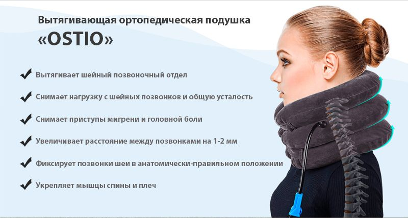 Ostio (Остио) - ортопедическая подушка свойства