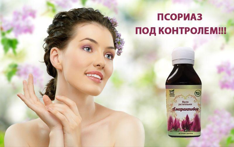 купить Амарантовое масло - средство от псориаза