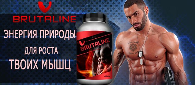 купить Brutaline (Бруталин) - средство для наращивания мышечной массы