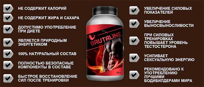 Brutaline (Бруталин) - средство для наращивания мышечной массы свойства