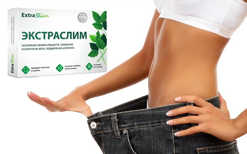 купить Экстраслим (Exstraslim) - натуральное средство для похудения