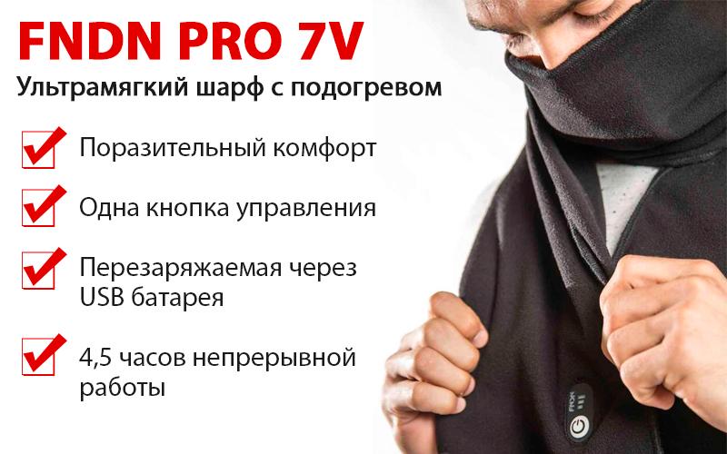 FNDN Pro - шарф с подогревом характеристики