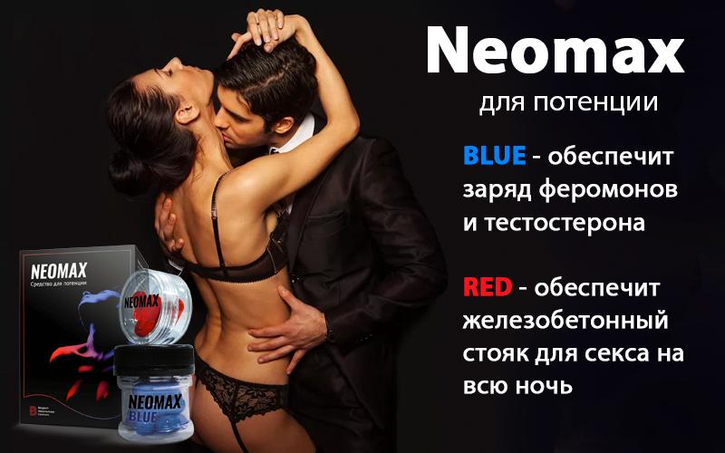 NeoMax (НеоМакс) - средство для потенции свойства