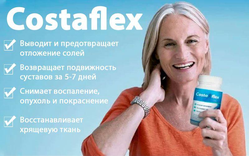 Costaflex (Костафлекс) - капсулы для здоровья суставов свойства
