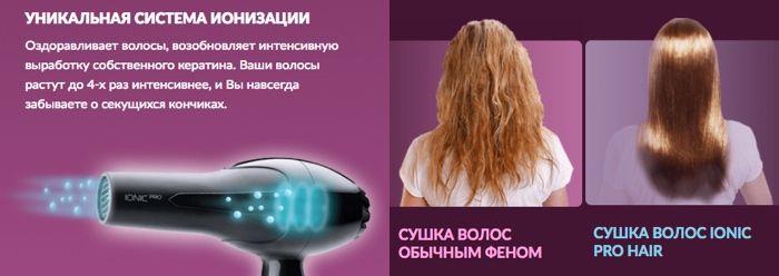 Фен Ionic Pro Hair свойства
