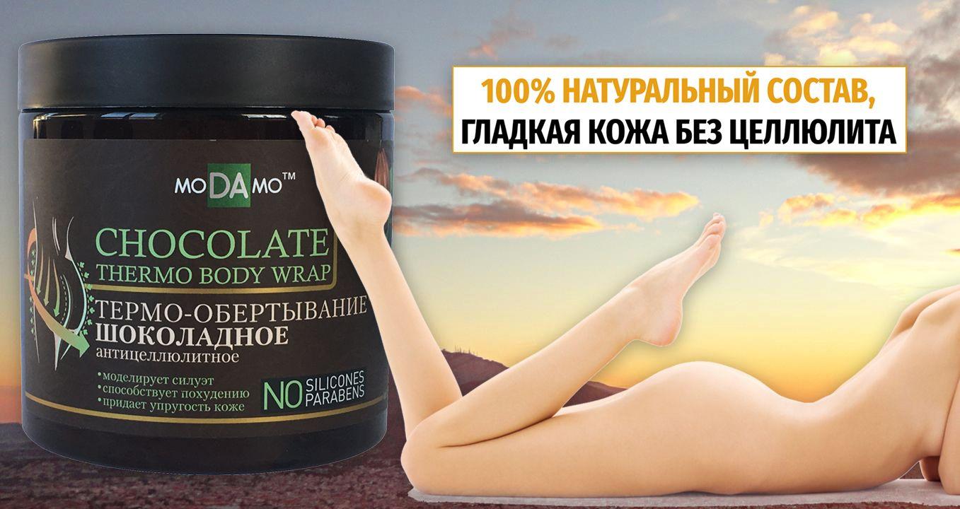 купить CHOCOLATE THERMO BODY WRAP - антицеллюлитное средство