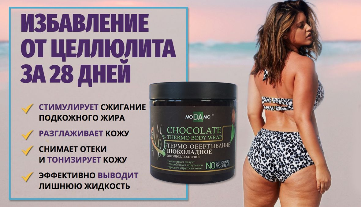 CHOCOLATE THERMO BODY WRAP - антицеллюлитное средство свойства