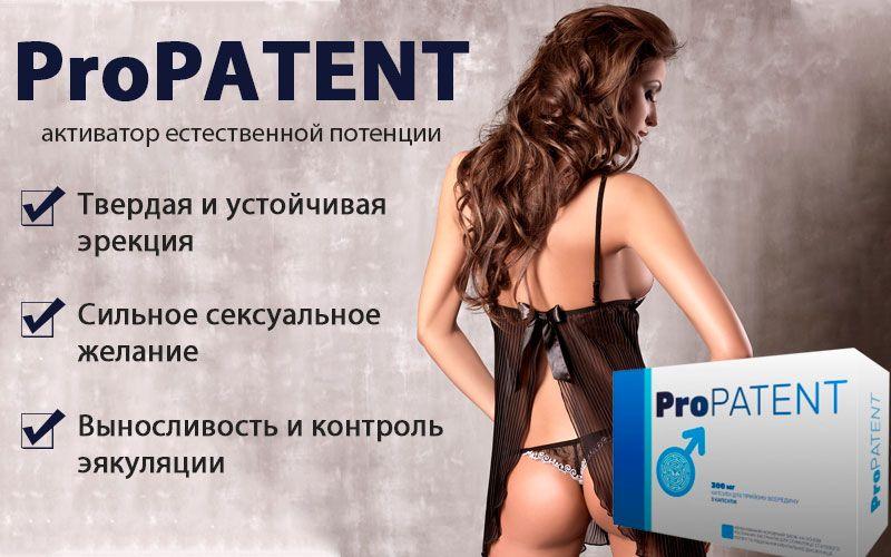 Propatent (Пропатент) - капсулы для потенции свойства