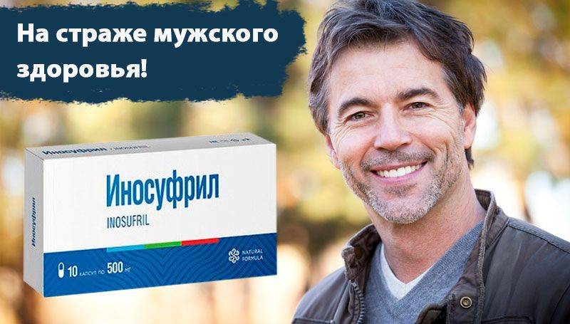 купить Иносуфрил (Inosufril) - средство от простатита