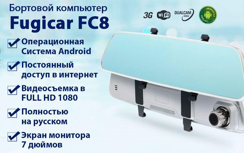 Fugicar FC8 (Фугикар ФС8) - зеркало-бортовой компьютер свойства