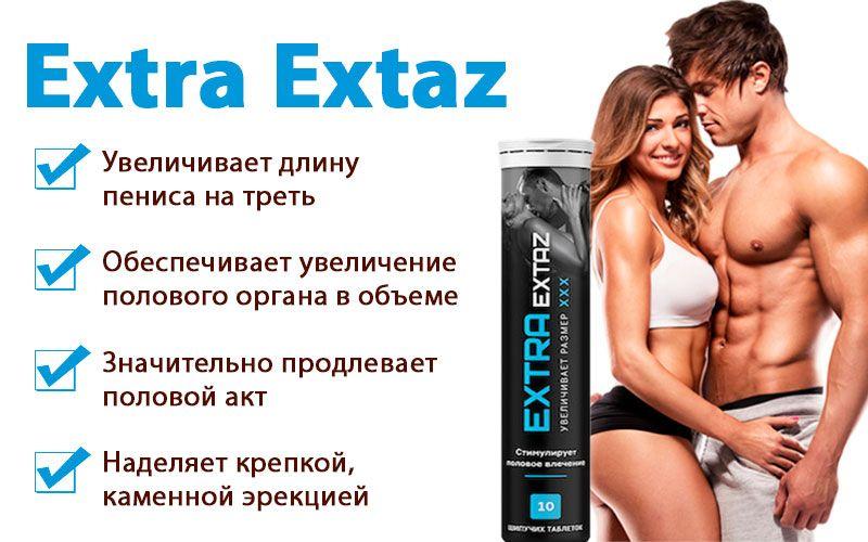 Extra Extaz (Экстра Экстаз) - средство для увеличения члена свойства
