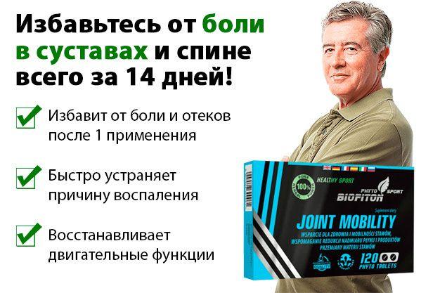 Joint Mobility (Джоинт Мобилити) - от болей в суставах и спине свойства