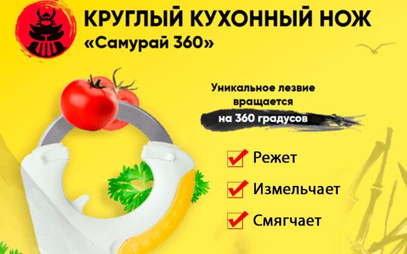 Самурай 360 - кухонный нож + сменное лезвие для смягчения мяса характеристики