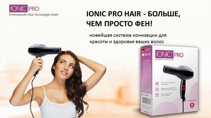 Фен Ionic Pro Hair купить