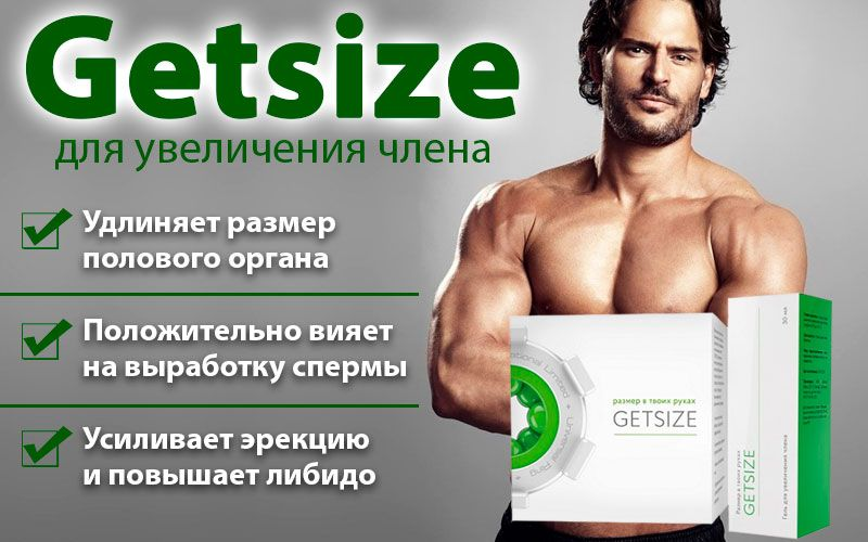 Getsize (Гетсайз) - средство для увеличения члена свойства