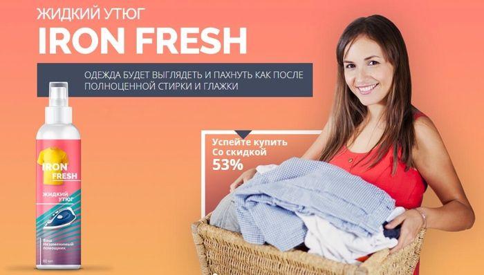 Iron Fresh (Ирон Фреш) – жидкий утюг