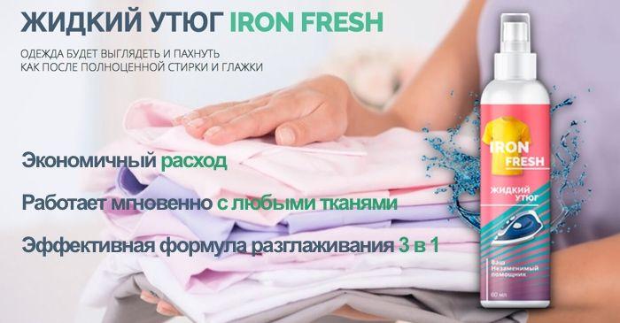 Iron Fresh (Ирон Фреш) – жидкий утюг купить
